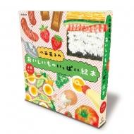 小西英子のおいしいものいっぱい絵本セット(4冊)幼児絵本シリーズ