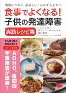 食事でよくなる!子供の発達障害実践レシピ集 ビタミン文庫