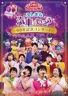 NHK「おかあさんといっしょ」ファミリーコンサート ふしぎな汽車でいこう 〜60年記念コンサート〜【DVD】