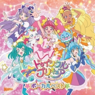 [Star Twinkle Precure] Vocal Best