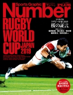 Number PLUS 完全保存版 ラグビーW杯2019 桜の証言 Sports Graphic Number PLUS