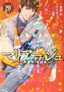 マリアージュ〜神の雫 最終章〜20 モーニングKC