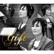 「GIFT」-NOZOMI FUTO-(CD+Blu-ray)