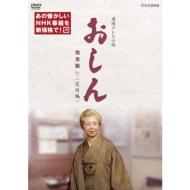 Renzoku Tv Shousetsu Oshin Shirenhen
