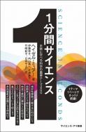 1分間サイエンス 手軽に学べる科学の重要テーマ200 サイエンス・アイ新書