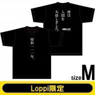 映画『HUMAN LOST 人間失格』 Tシャツ サイズM【Loppi限定】