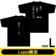 映画『HUMAN LOST 人間失格』 Tシャツ サイズL【Loppi限定】