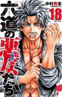 六道の悪女たち 18 少年チャンピオン・コミックス