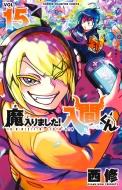 魔入りました!入間くん 15 少年チャンピオン・コミックス