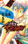 ハリガネサービスACE 5 少年チャンピオン・コミックス