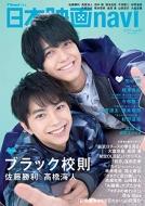 日本映画navi vol.84【表紙:佐藤勝利&高橋海人】[NIKKO MOOK]