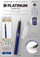 プラチナ万年筆 100th ANNIVERSARY BOOK