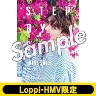 佐藤大樹 ファースト写真集『STEP BY STEP』特別限定版DVD付【Loppi・HMV限定カバー版】