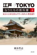 江戸→TOKYO なりたちの教科書4: 東京の古層を探るパワースポット寺社巡り