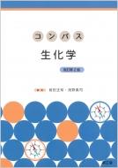コンパス生化学(改訂第2版)