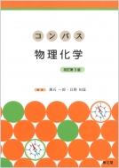 コンパス物理化学(改訂第3版)