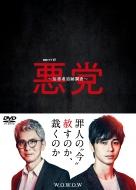Renzoku Drama W Akutou -Kagaisha Tsuiseki Chousa-Dvd-Box