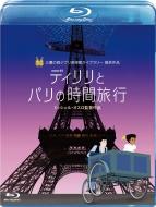 ディリリとパリの時間旅行【Blu-ray】