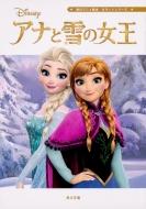 アナと雪の女王 角川文庫