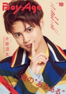 BoyAge-ボヤージュ-vol.10【表紙:片寄涼太】[カドカワエンタメムック]