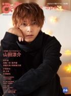 ぴあ Movie Special 2020 Winter(山田涼介特集)[ぴあ MOOK]