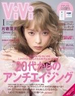 Vivi (ヴィヴィ)2020年 1月号