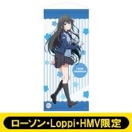 等身大タペストリー(雪ノ下雪乃)【ローソン・Loppi・HMV限定】