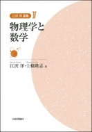 江沢洋選集 4 物理学と数学