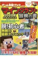 ゲーム攻略ブック vol.2 三才ムック