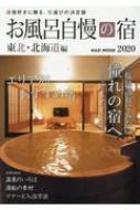 お風呂自慢の宿 東北・北海道編 KAZIムック