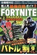 超人気ゲーム最強攻略ガイド Vol.2 コスミックムック