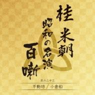 桂 米朝 昭和の名演 百噺 其の二十三