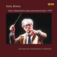 交響曲第8番、第9番 (1979)カール・ベーム&シュターツカペレ・ドレスデン (2枚組アナログレコード)