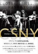 CSNY——クロスビー、スティルス、ナッシュ&ヤングの真実 70年代のビートルズと評されたスーパーバンドの誕生と終焉