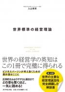 入山章栄/世界標準の経営理論