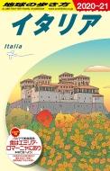 イタリア 2020〜2021年版 地球の歩き方
