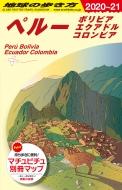 ペルー・ボリビア・エクアドル・コロンビア 2020〜2021年版 地球の歩き方