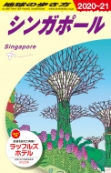 シンガポール 2020〜2021年版 地球の歩き方