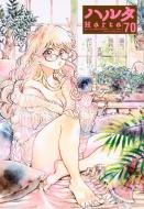 ハルタ 2019-DECEMBER volume 70  ハルタコミックス