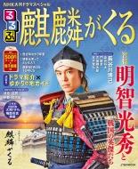 NHK大河ドラマスペシャル るるぶ麒麟がくる JTBのMOOK