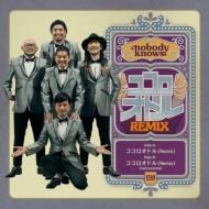ココロオドル(Remix)(7インチシングルレコード)