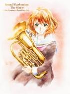 劇場版 響け!ユーフォニアム〜誓いのフィナーレ〜コンテ集付数量限定版 Blu-ray