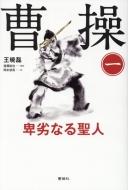 曹操 卑劣なる聖人 第1巻