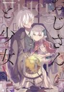 おじさんと少女アンソロジー 角川コミックス・エース