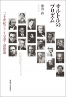 サルトルのプリズム 二十世紀フランス文学・思想論
