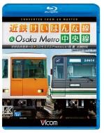 ビコム ブルーレイ展望 4K撮影作品::近鉄けいはんな線&Osaka Metro中央線 4K撮影作品 学研奈良登美ヶ丘〜コスモスクエア(ゆめはんな)往復