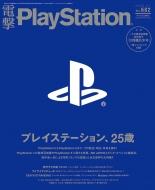 電撃PlayStation 2020年 1月号【特集:PlayStation 25周年 | 付録:『十三機兵防衛圏』16P冊子】