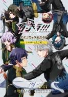 ダンキラ!!! 公式コミック&ガイド ドラマCD付き 三千世界・B.M.C編