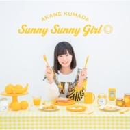 Sunny Sunny Girl◎ 【アーティスト盤】