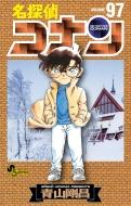 名探偵コナン 97 少年サンデーコミックス